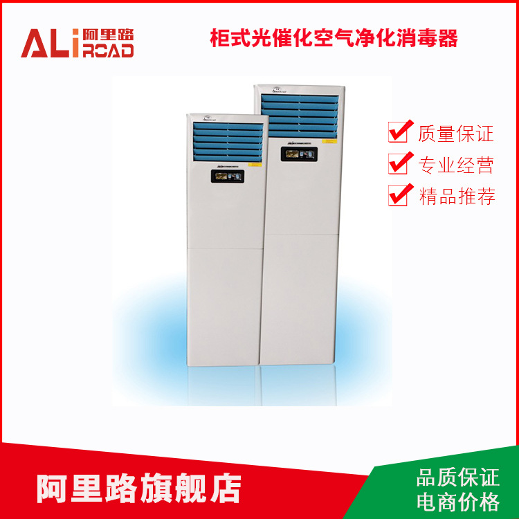 长期销售 柜式光催化空气净化消毒器