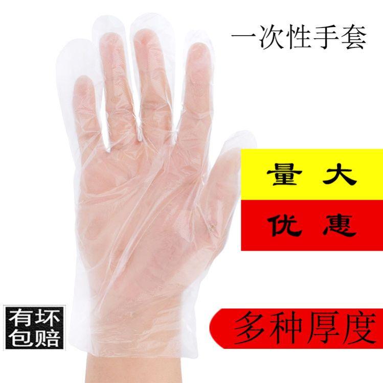 厂家直销批发美发美容美食品龙虾餐饮用厨房透明一次性塑料手套