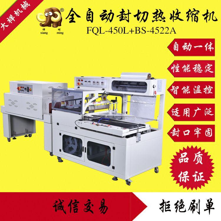 广州祥明机械包邮全自动热收缩包装机 热收缩膜封切包装机 封切机