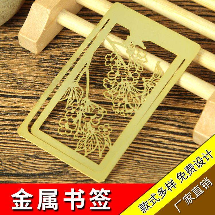 镂空金属书签定制古典中国风创意文具书签广告促销精美金属书签