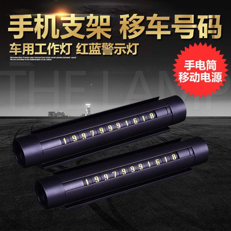 厂家销售多功能车载用品 照明停车牌-手机支架-内置USB充电接口