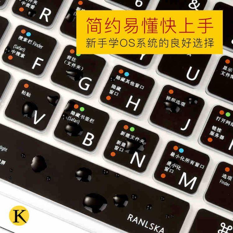 macbook苹果电脑pro13寸13.3快捷air笔记本mac键盘12膜11保护15贴