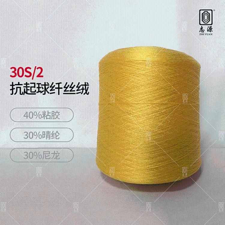 【志源】厂家批发柔软舒适耐用抗起球纤丝绒 30S/2有色纤丝绒现货