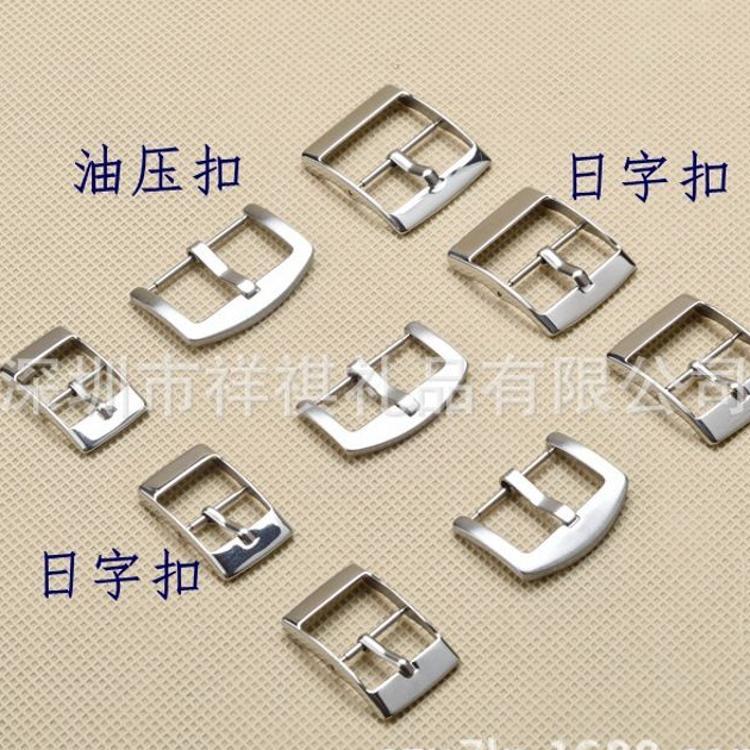 批发硅胶表带扣 不锈钢针扣 方扣 日字扣 油压扣 金属扣 手表配件