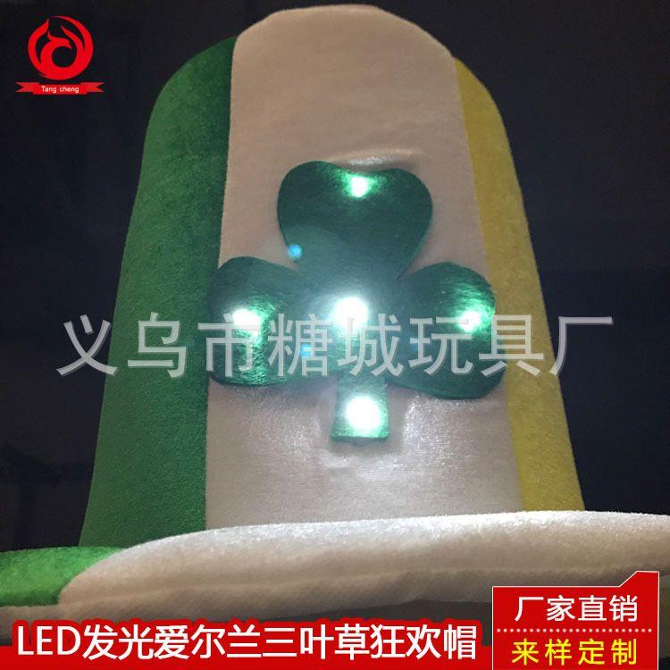 LED发光帽节日派对帽 爱尔兰节帽 三叶草帽子幸运表演用品礼帽