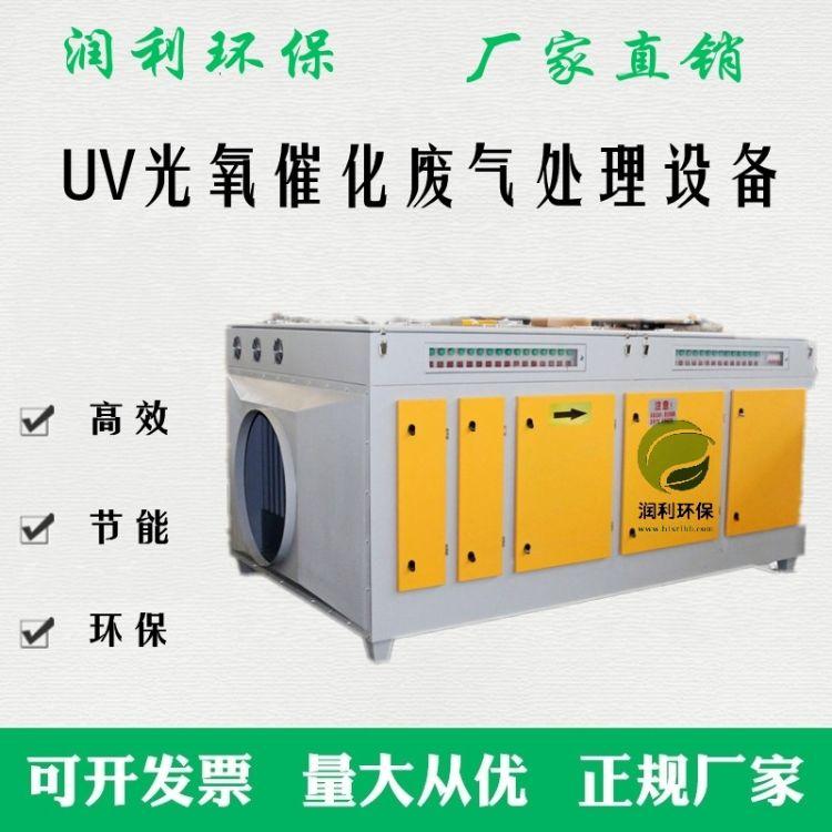 润利厂家直销 光氧催化废气处理设备立式光氧催化一体机 喷淋塔活性炭