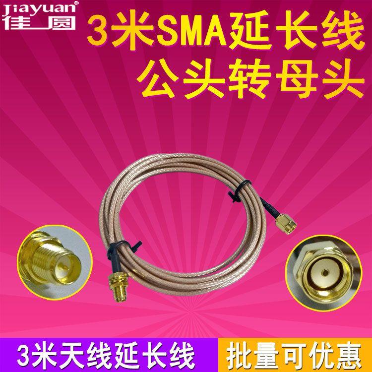 射频延长线SMA接头公头转母头路由器延长线RG316镀银信号线衰减小