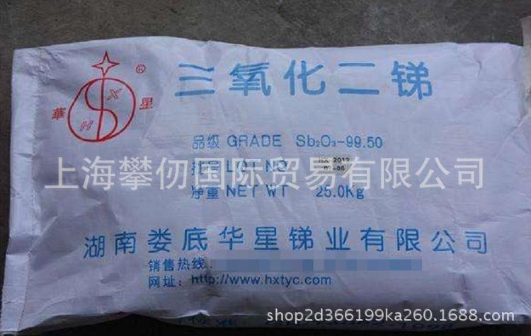(华星)三氧化二锑(高纯度99.8%)和(环保型99.5%)