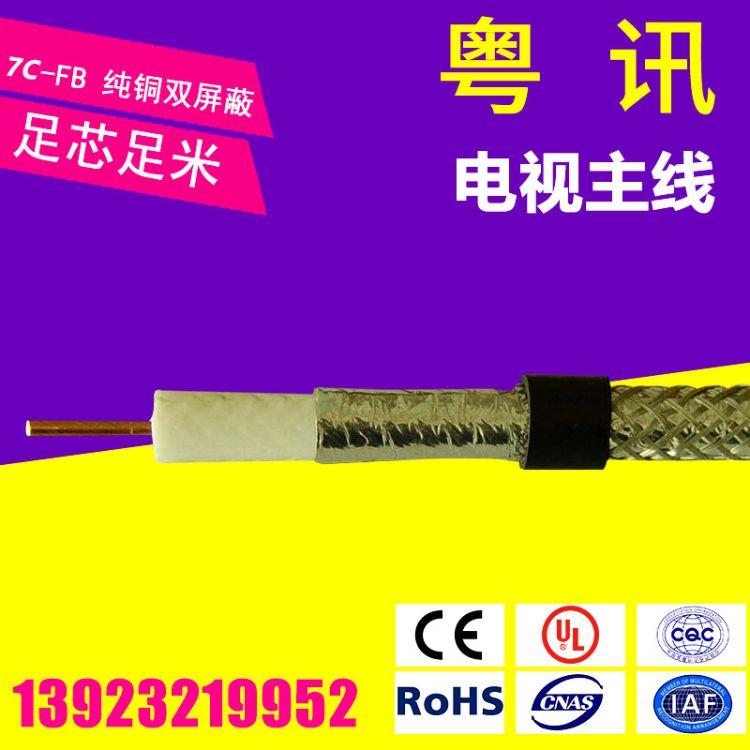 厂家直销7C-FB纯铜双屏蔽同轴电缆 黑色100米电视主线