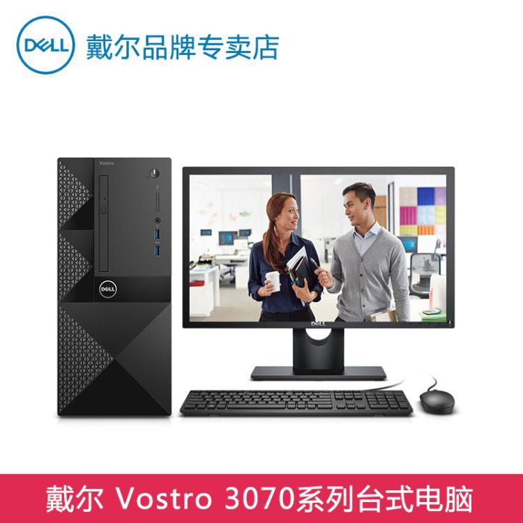 Dell/戴尔 Vostro 3070-14N8酷睿i5四核商务办公台式电脑主机