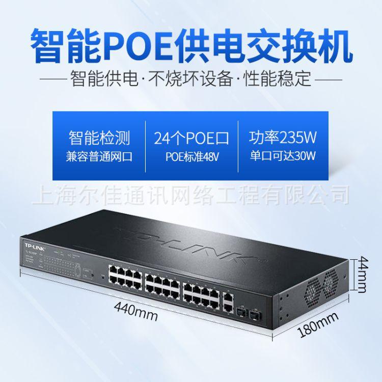 TP-LINK TL-SL1226P-Combo 千兆上联24口百兆PoE网络交换机