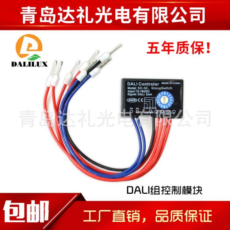 厂家直销/DALI组调光按键模块/可开16%增值税发票/质保5年!!