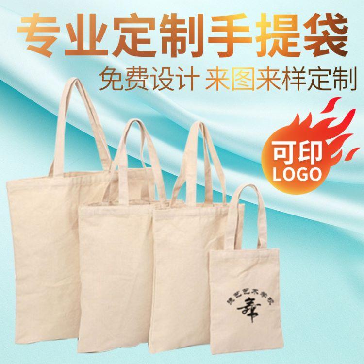 厂家直销 彩印帆布袋定制 优质棉布袋学生手提帆布袋定做logo