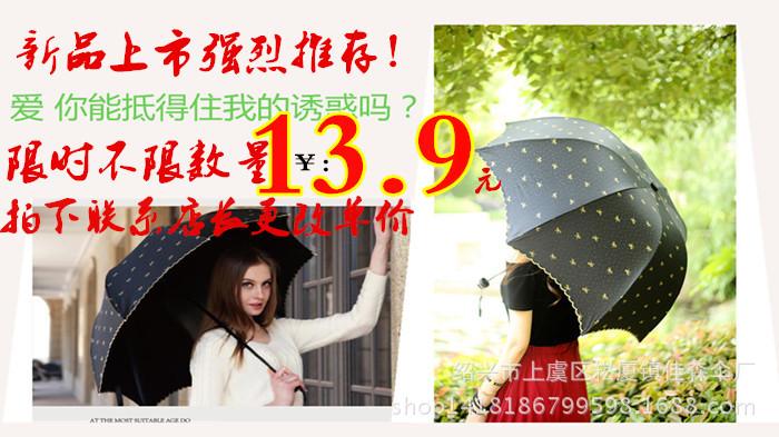 新款黑胶印花爱心伞 超强防紫外线伞花边三折晴雨伞 厂家批发