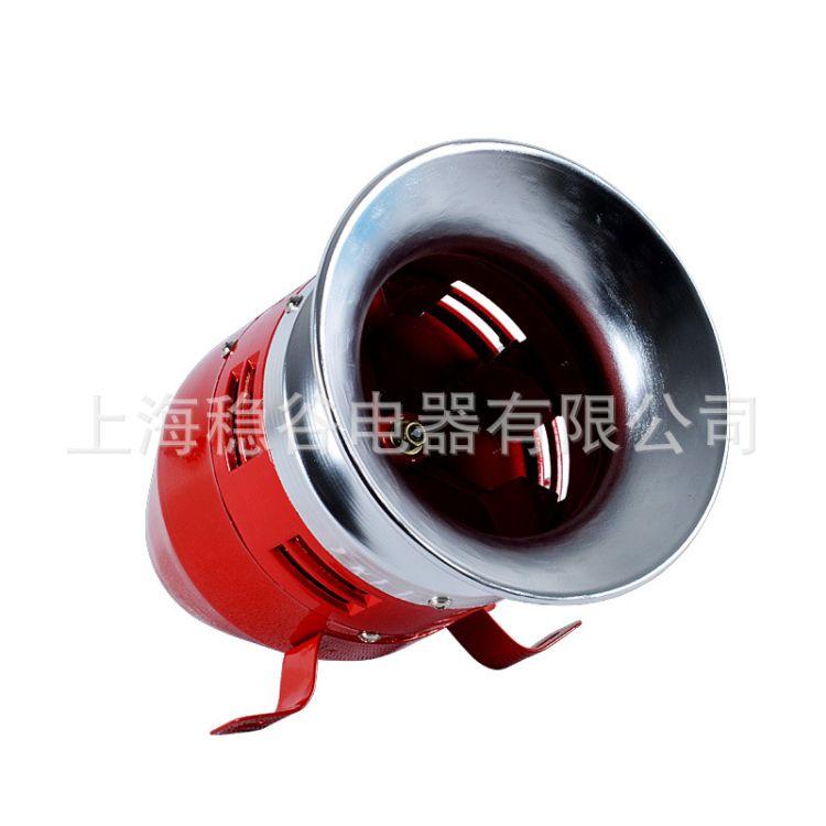 上海稳谷 MS-390马达风螺报警器电动风螺防空警报器金属壳大功率蜂鸣器220v
