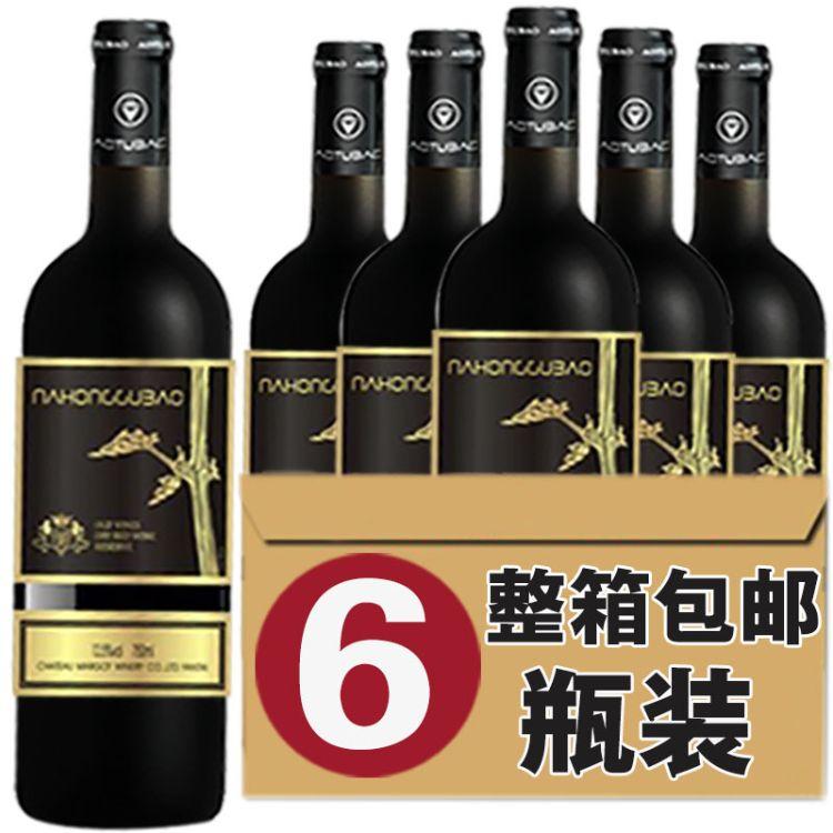 厂家包邮红酒干红葡萄酒奥图堡老藤干红葡萄酒750m*4支6支批发