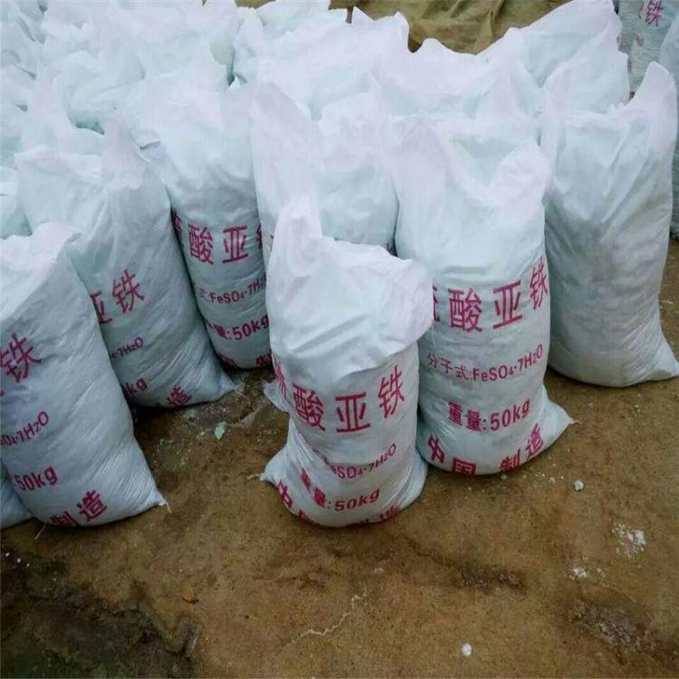 硫酸亚铁批发 污水处里 净水絮凝剂厂家直销