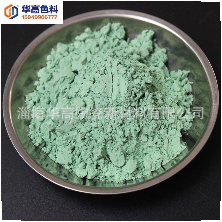华高色料 坯用色料 HG1104 果绿 陶瓷新材料 种类多样 质量保障