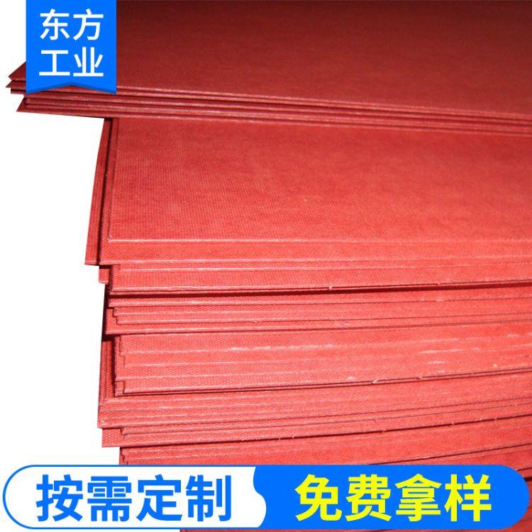 【東方】紅色絕緣紙板  絕緣鋼紙板加工