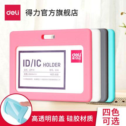 得力8316横式证件卡831竖式工作证胸牌门禁卡硅胶柔软单个装组合