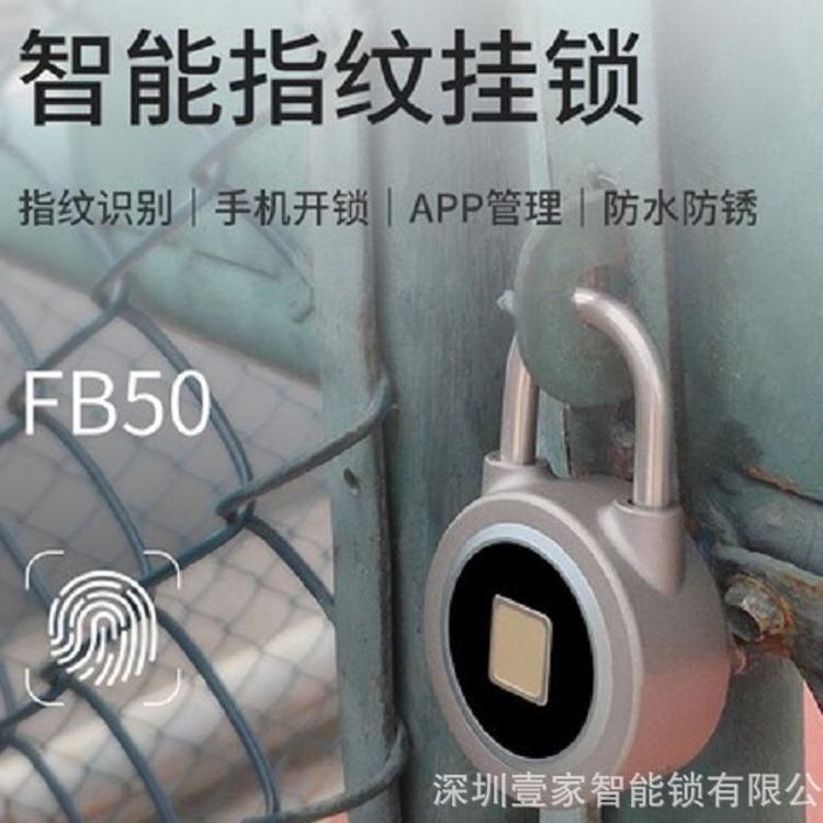 壹家智能锁指纹挂锁手机APP控制蓝牙开锁箱包指纹锁拉杆箱指纹锁