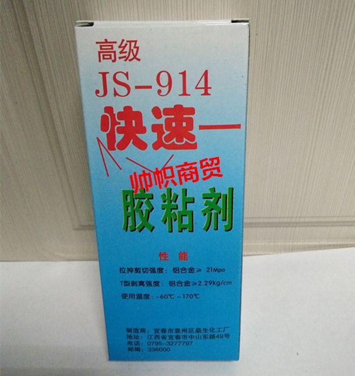 JS-914树脂胶快速胶粘剂 快干胶 环氧胶 AB胶 60g 耐高温 强度