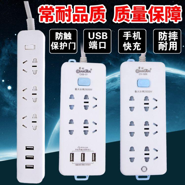 厂家直销常耐插排带保护门插线板智能充电插板过耐用插排USB排插