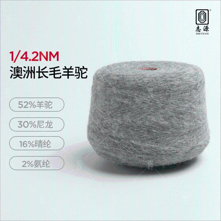 志源纺织 新品上市1/4.2NM澳洲长毛羊驼 毛感丰富保暖性好现货