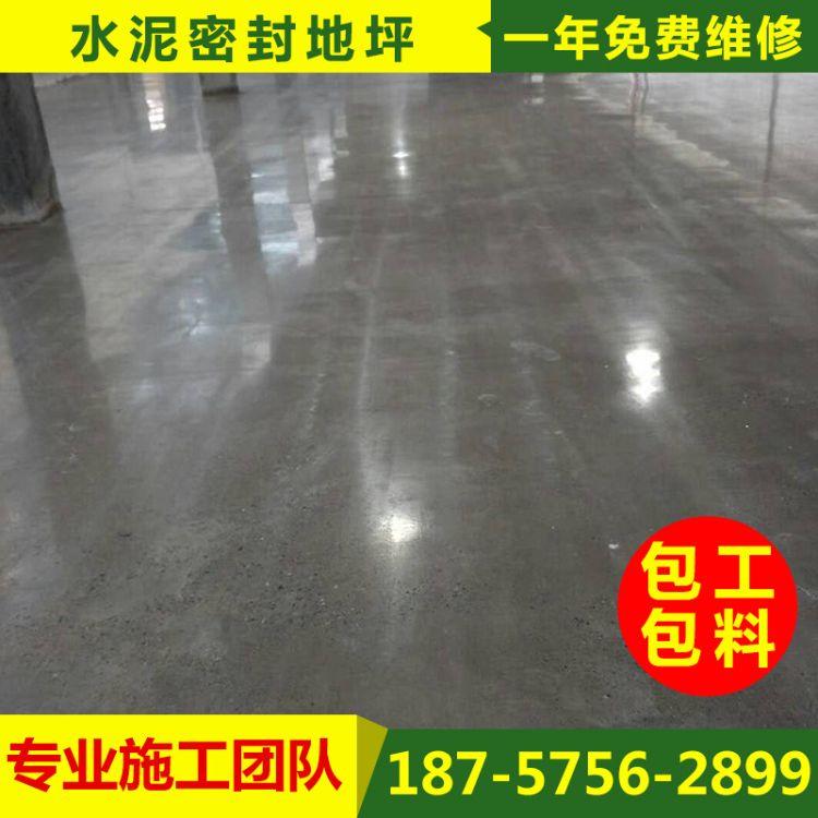 水泥密封耐磨地坪 硬化強密封固化劑耐磨地坪自流平地坪漆 施工