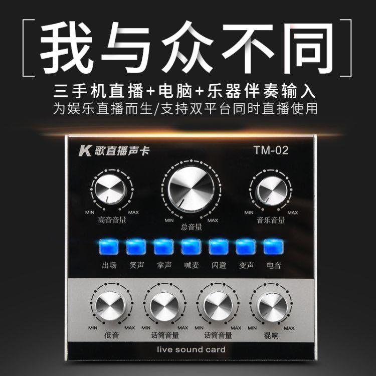 特麦tm-02 户外内置电池声卡手机声卡直播快手火山抖音YY主播