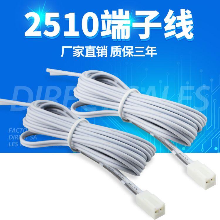 厂家橱柜灯2510端子线 杜邦端子线2510公母连接线 灯带连接延长线