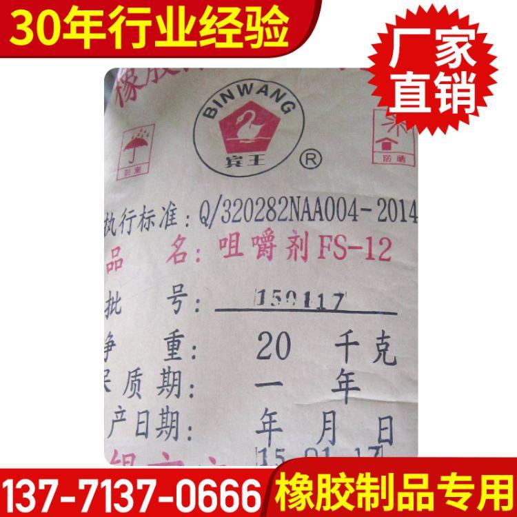 直销橡胶助剂 FS-12咀嚼剂