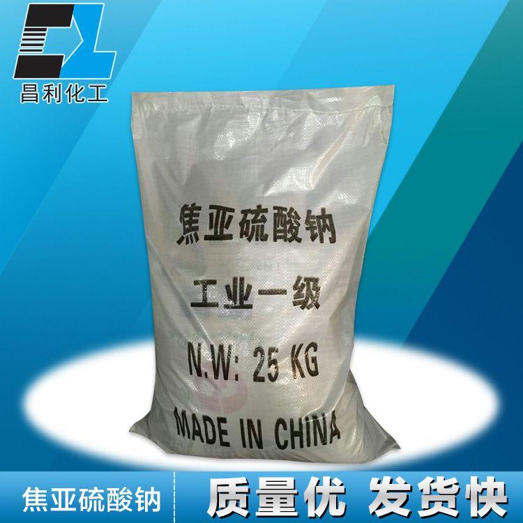 【焦亚硫酸钠】厂价直销焦亚硫酸钠工业级防腐还原剂含量98%国标
