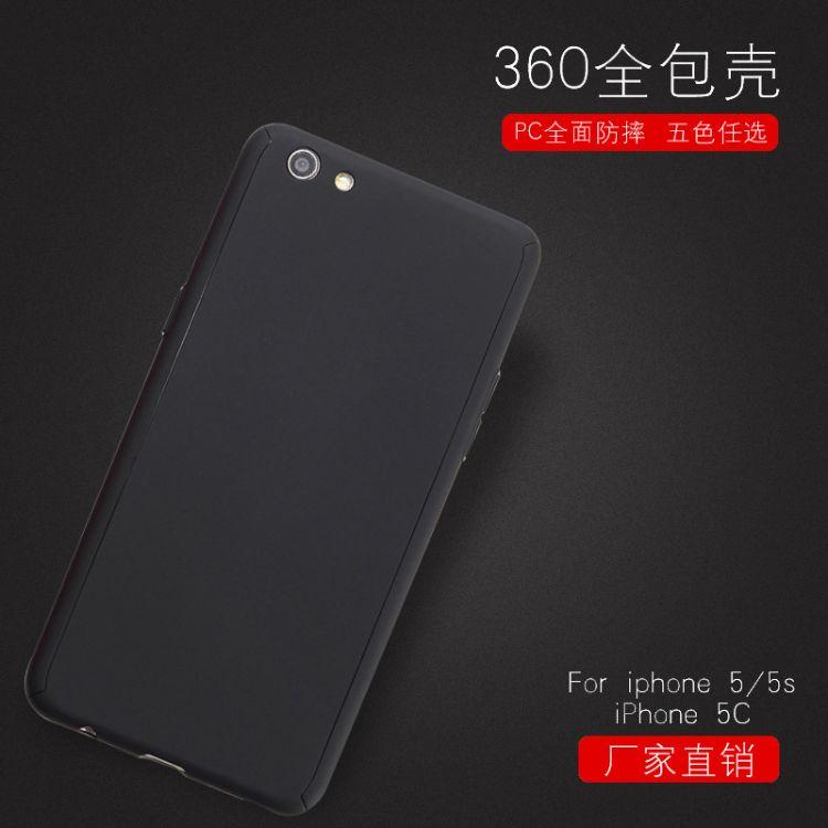 新款适用 苹果phone5手机壳5s 超薄防摔磨砂PC保护套 定制批发