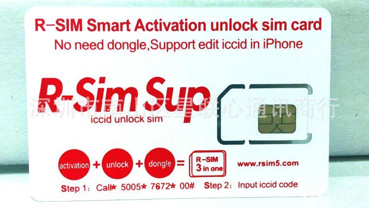 正品R-SIM SUP升级版 R-sim SMART 全球通用rsim rsim sup