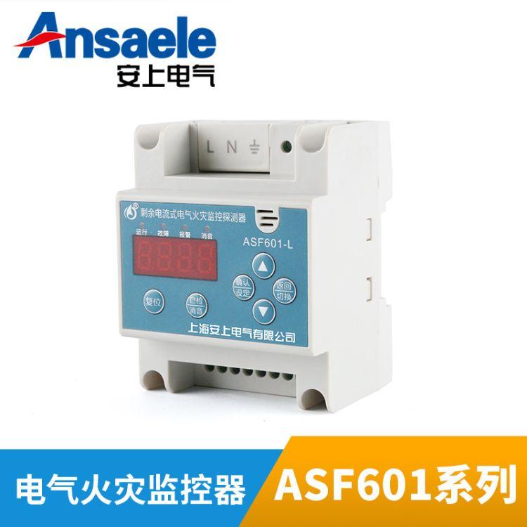 上海安上电 气火灾监控器ASF601-L电气火灾探测器剩余电流漏电监控器