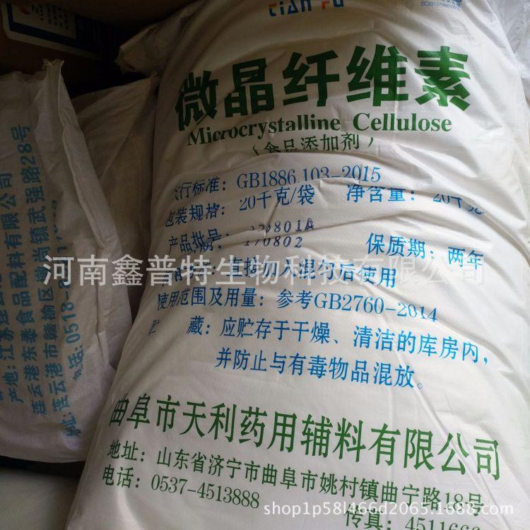 现货供应食品级 微晶纤维素 压片专用 抗结剂 1公斤起订保质保量