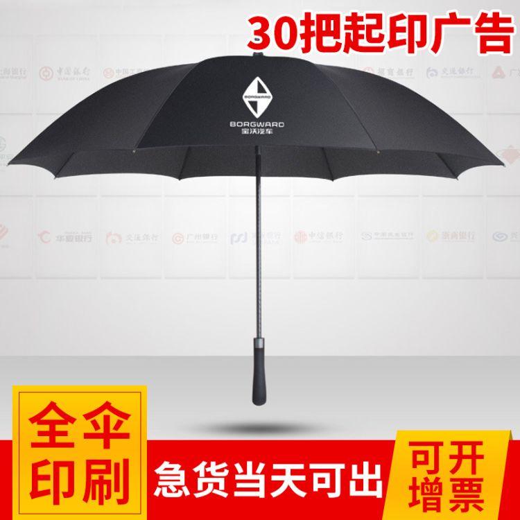 【若瑶】创意高尔夫直柄商务伞  雨伞  礼品广告伞定制印logo
