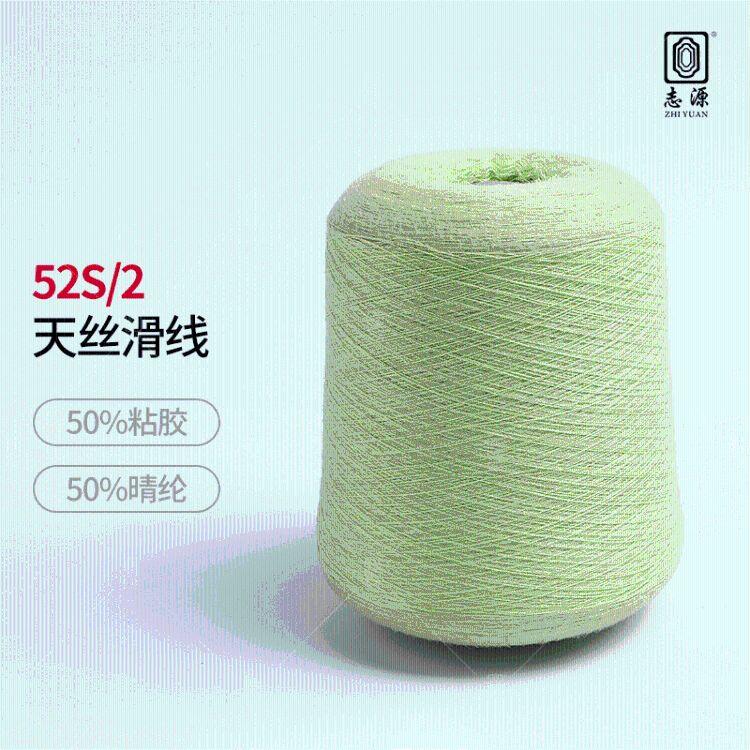 【志源】厂家直销新品上市柔顺轻滑天丝滑线 52S/2天丝滑线现货
