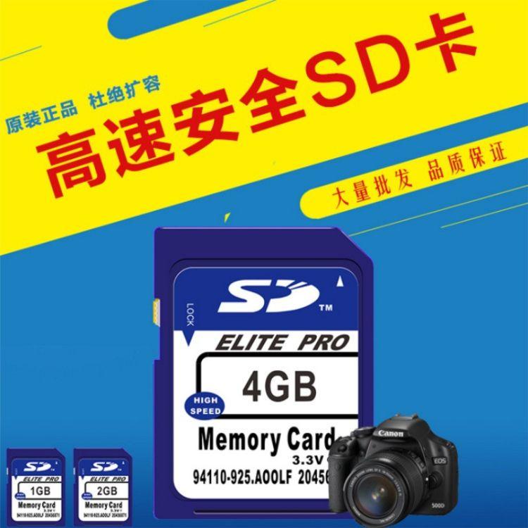 厂家批发 全新SD卡 128M 512M 4G 8G 记录仪 相机内存卡 中性外单
