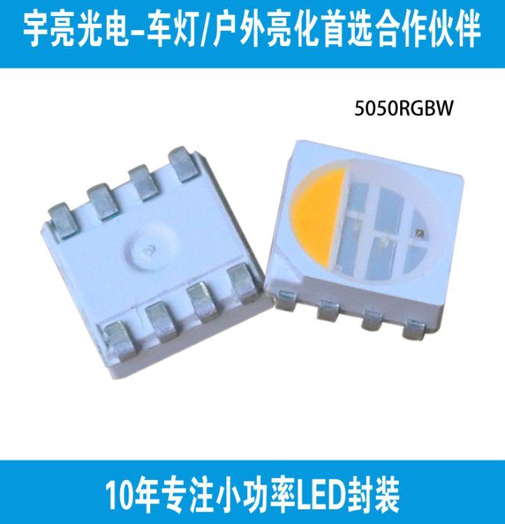 点光源专用灯珠/5050RGBW 宇亮特色供应/三安芯片/大量现货/深圳