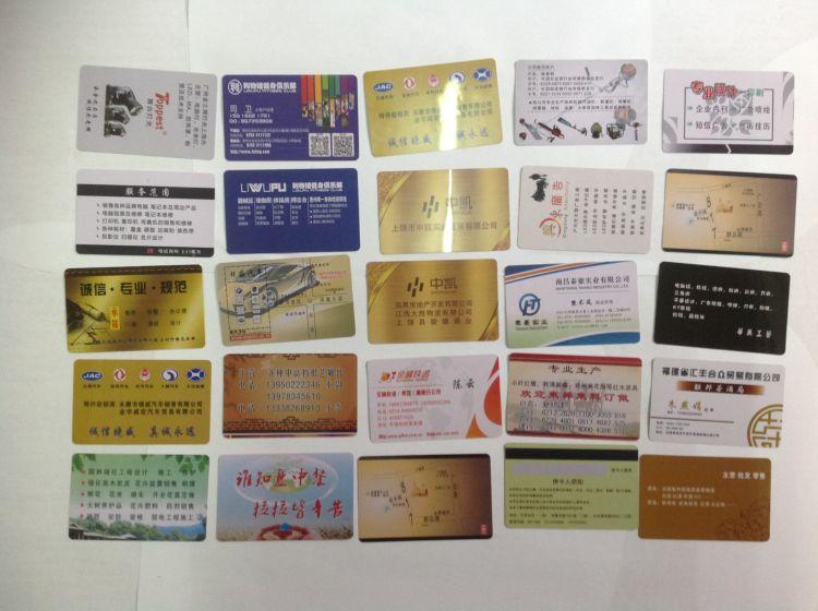 塑料名片,磨砂名片,PVC塑料名片,个性名片,防水名片