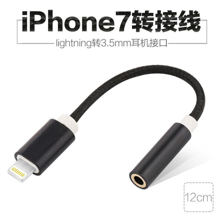 厂家新款适用苹果7耳机转接头Iphone7耳机转接头lightning转3.5