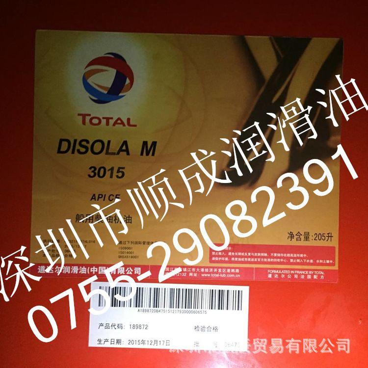 道达尔M 3015中速机油 TOTAL DISOLA M3015十字头发动机油 205L