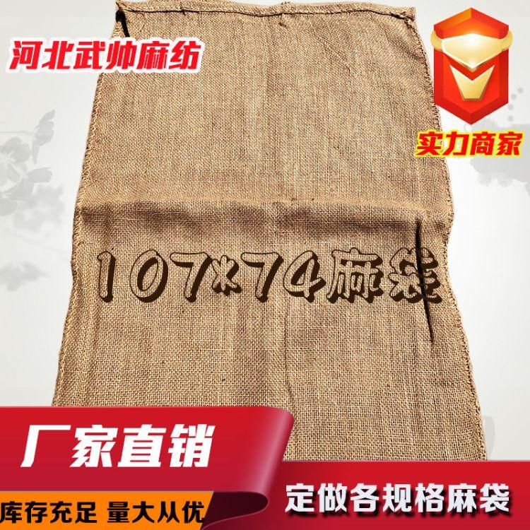 厂家销售107*74全新麻袋麻包袋装粮食装陈皮五金防洪防汛麻袋