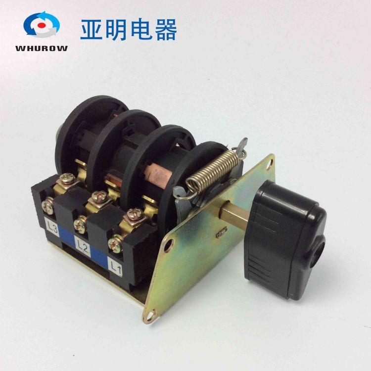 厂家供应倒顺开关HZ3-134旋转转换组合正反转控制机床亚明电器