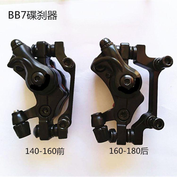 现货批发山地车碟刹头BOLI碟刹器 自行车BB7可调机械式金属碟刹器