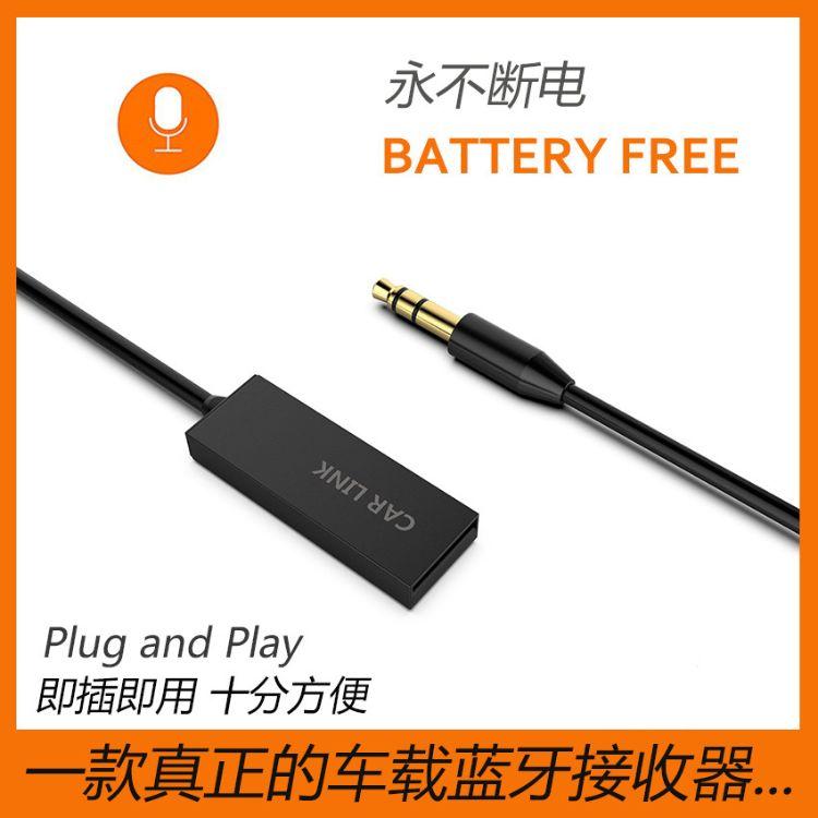 MENCOM U2 跨境电商USB车载音频无线蓝牙接收器4.1 2018新款