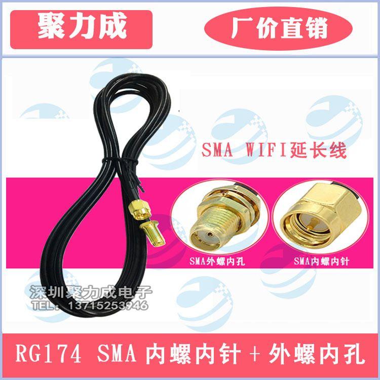 RG174 SMA公母内螺内针转外螺内孔转接线 wifi无线路由天线延长线