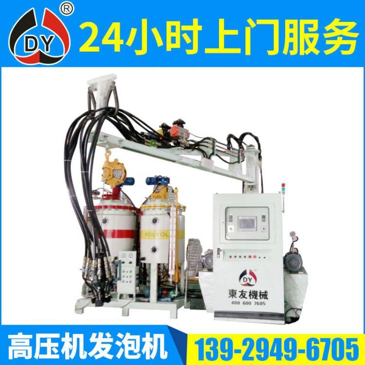 东友 PU高压发泡机  高压聚氨酯发泡机供应